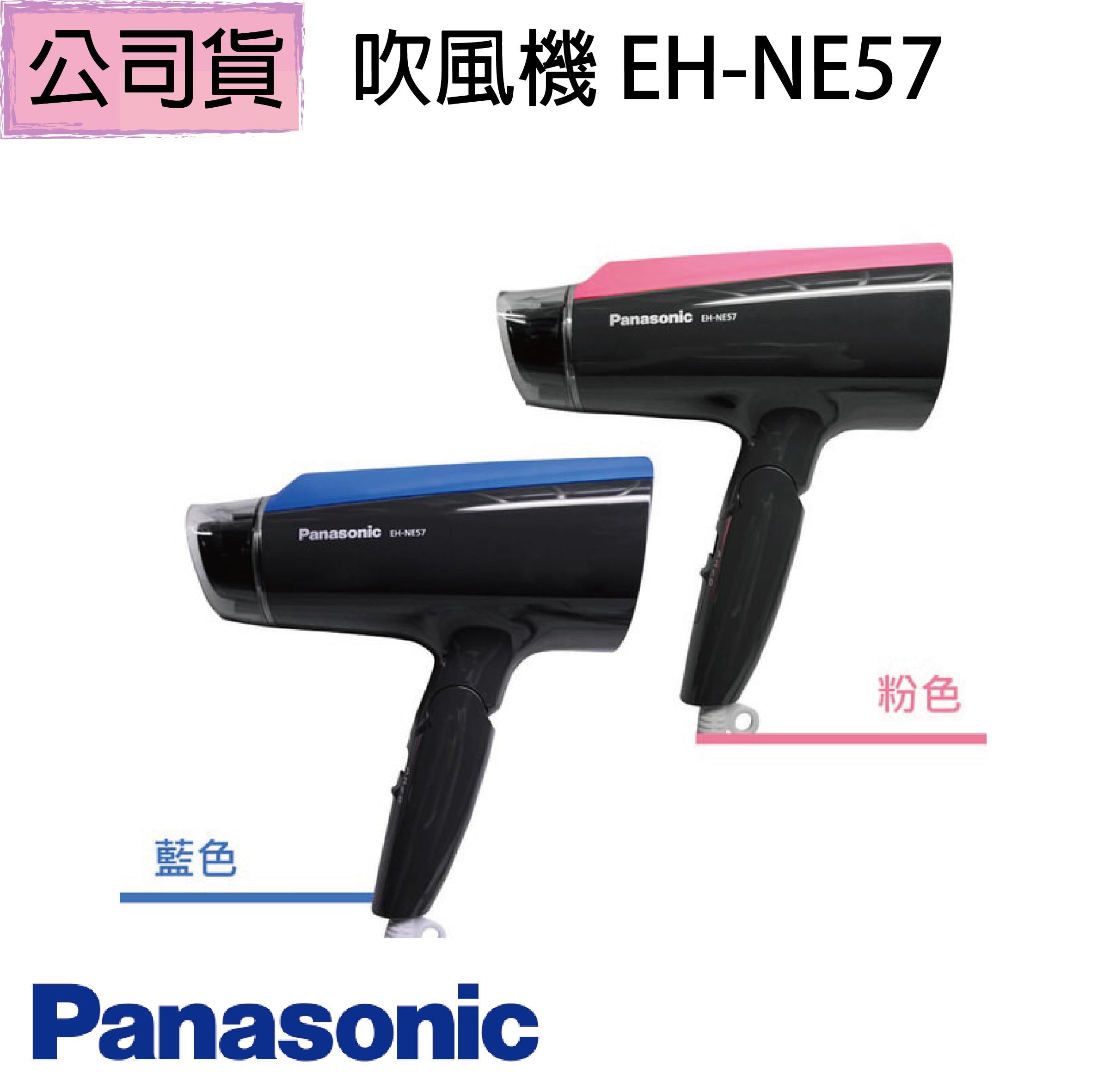【Panasonic】國際牌 負離子吹風機EH-NE57 粉/藍(公司貨)