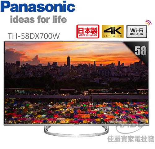 【佳麗寶】-(Panasonic國際牌)58型4K 3D日本製智慧連網電視TH-58DX700W