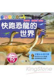 快跑恐龍的世界