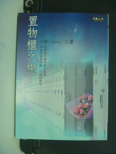 【書寶二手書T9/一般小說_LBY】置物櫃之戀_小喬