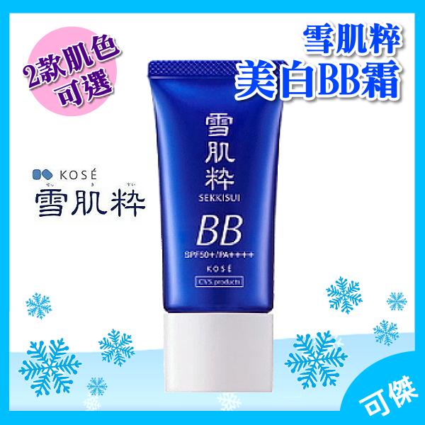 可傑  KOSE  高絲   雪肌粹   防曬BB霜  30g   對抗夏日烈陽!