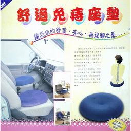 永大醫療~減壓坐墊~舒適免庤坐墊特價450元