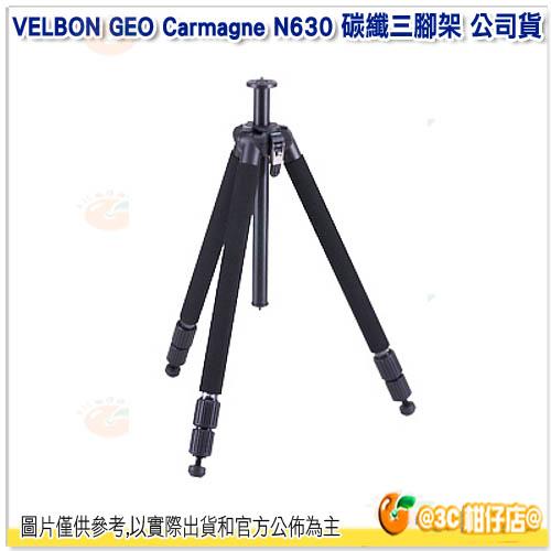 免運 可分期 VELBON GEO Carmagne N630 碳纖三腳架 立福公司貨 三段 承重4kg 碳纖腳架