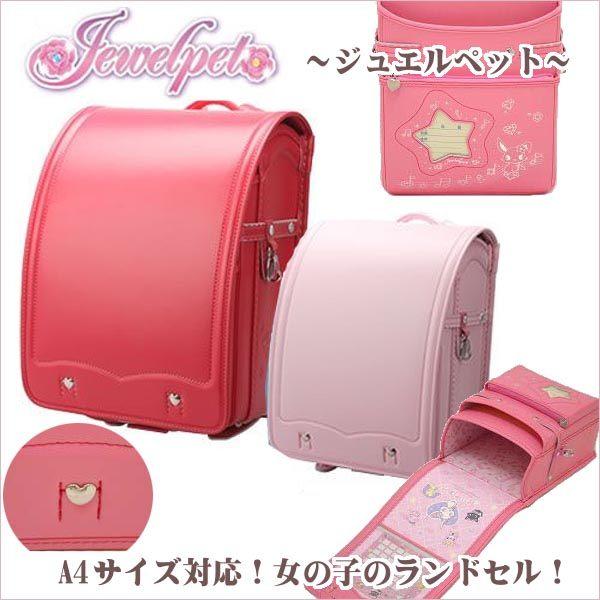 日本製寶石寵物天使之翼日本小學生書包輕量級代購海渡
