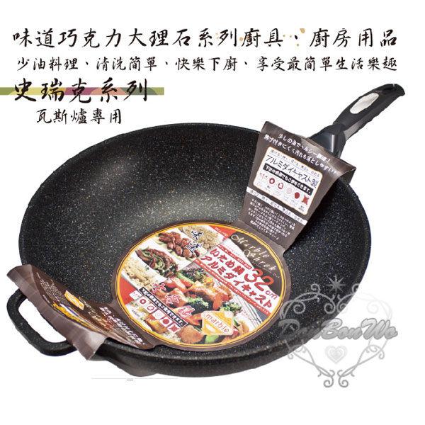日本味道中華鍋炒鍋不沾鍋鑄造鍋大理石銀奈米999308海渡