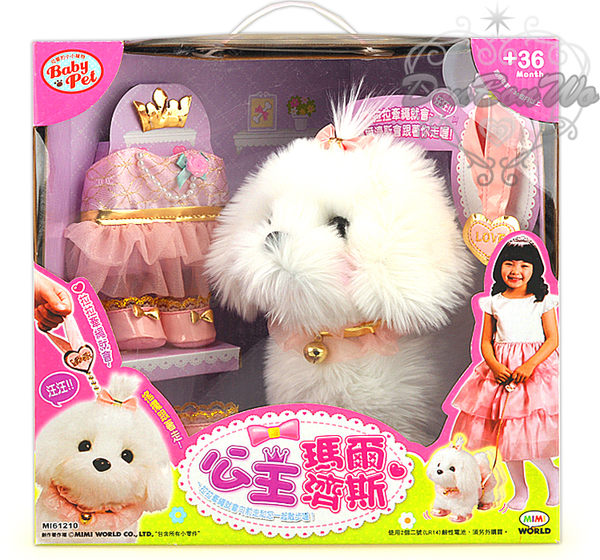MIMI WORLD電動絨毛小狗玩具公主瑪爾濟斯612102海渡