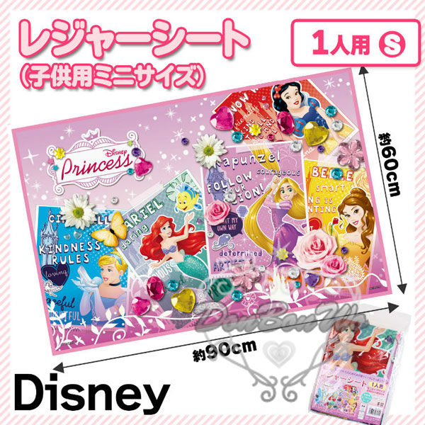 迪士尼公主系列兒童野餐墊坐墊一人用郵票多圖285745海渡