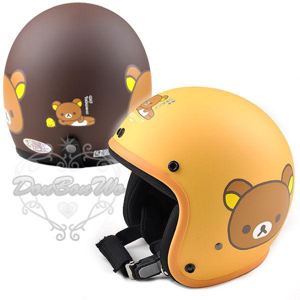 懶懶熊拉拉熊安全帽全罩式霧面咖啡040703黃040702海渡