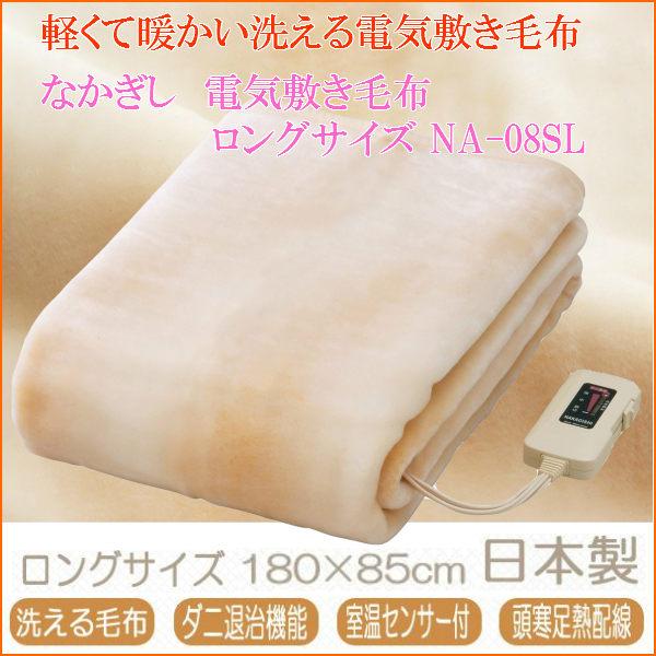 [暖冬限定]日本製 NA-08SL 電熱毯電毯毛毯比煤油暖爐更直接海渡