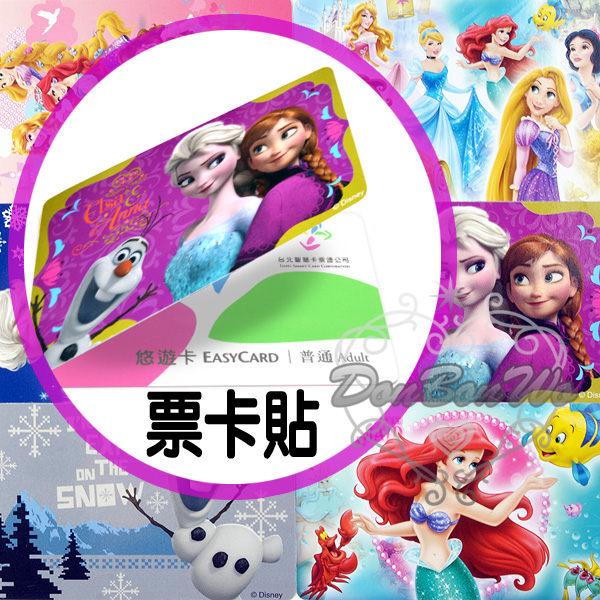 迪士尼冰雪奇緣公主系列貼紙票卡貼多款049787海渡