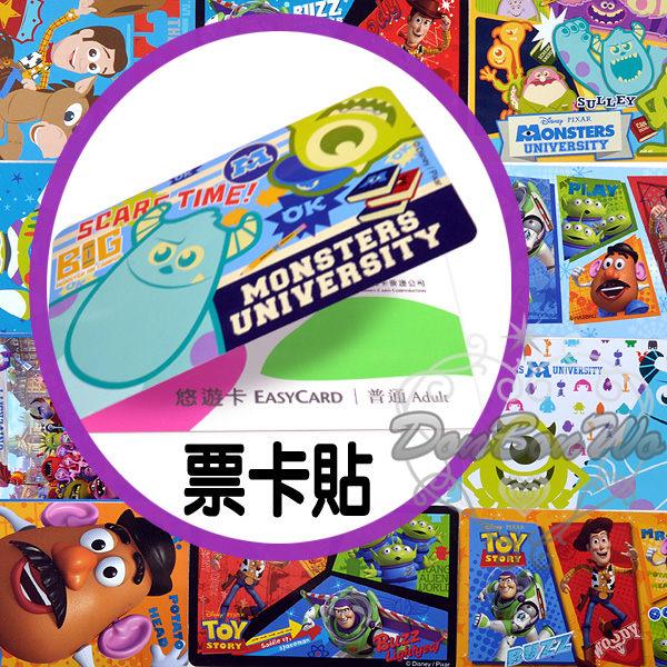迪士尼怪獸大學玩具總動員貼紙票卡貼多款049787海渡