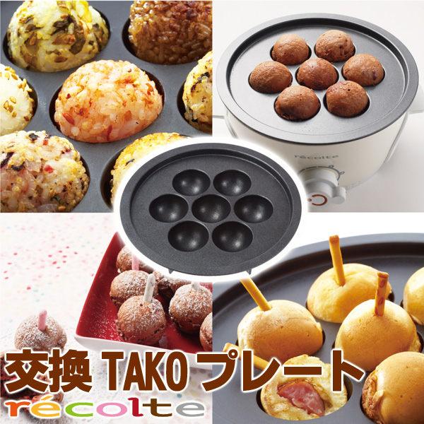 日本Recolte POT DUO ESPRIT RPD,一台四用鍋烤盤章魚燒烤盤海渡