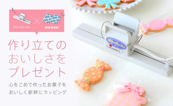日本輕便封口機餅乾零食蛋糕保鮮112320代購海渡