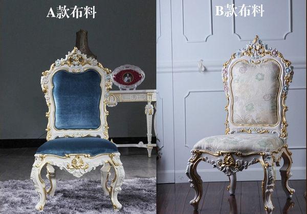 巴洛克歐式新古典沙發椅子藍餐桌椅訂製代購海渡