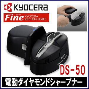 日本京瓷KYOCERA陶瓷刀電動磨刀器DS-50代購海渡
