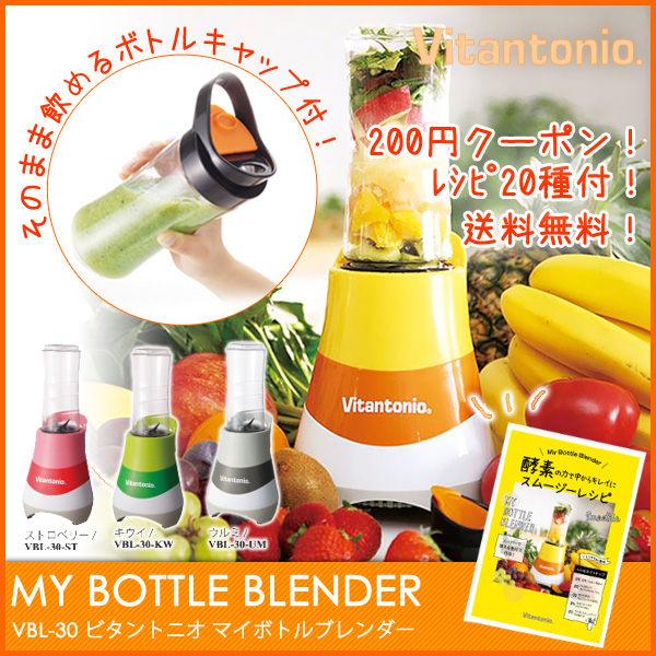 日本鬆餅機品牌Vitantonio果汁機調理機活氧果汁機簡單生活代購VBL-30海渡