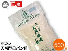 熱門日本星野酵母天然酵母期特大包500克010020海渡