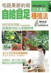 宅蔬果節約術:日本最新自給自足種植法