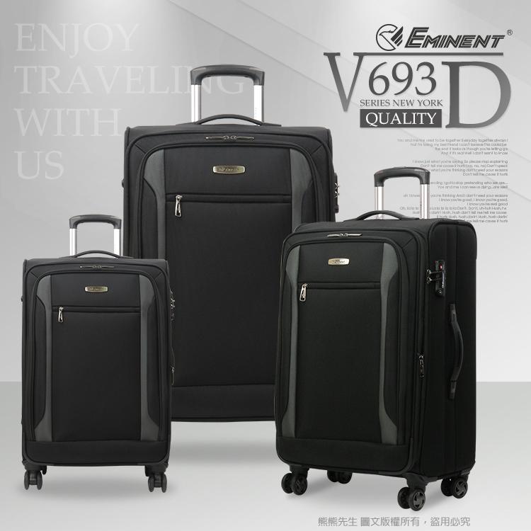 《熊熊先生》旅展特賣 萬國通路Eminent雅仕 行李箱|旅行箱 25吋 V693D可加大飛機輪商務箱反車拉鍊
