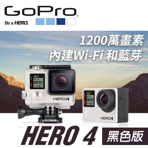 GoPro Hero4 黑色版 運動攝影機 HERO 4 Black 公司貨 0利率