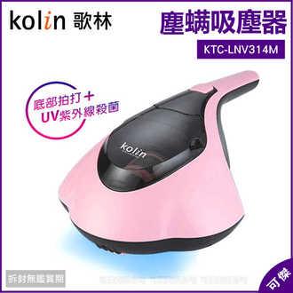 可傑 Kolin 歌林  塵螨吸塵器 KTC-LNV314M  除螨 殺菌  除螨機  居家清潔的最佳幫手!