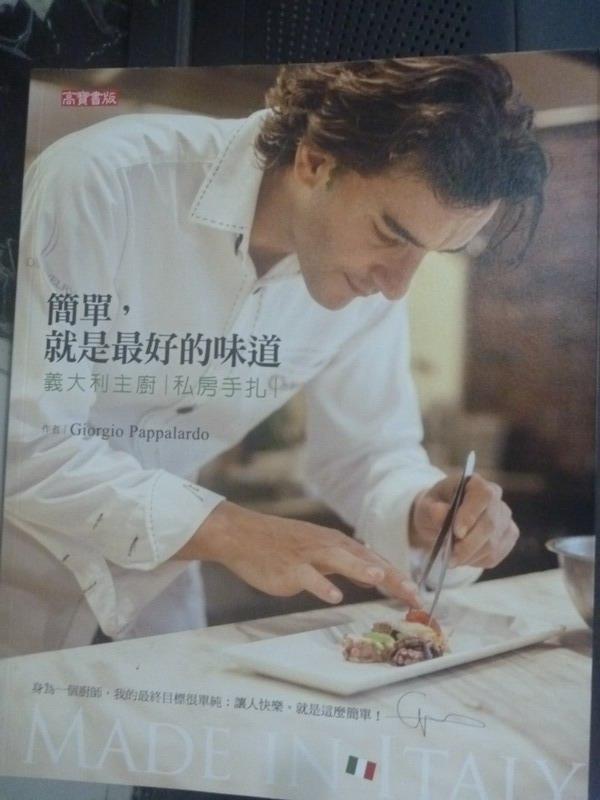 【書寶二手書T5/餐飲_ZCQ】簡單,就是最好的味道:義大利主廚私房手扎_Giorgio