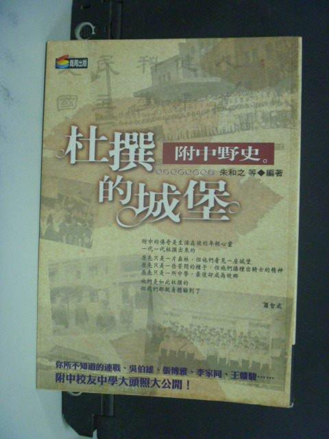 【書寶二手書T8/文學_OJD】杜撰的城堡-附中野史_朱和之