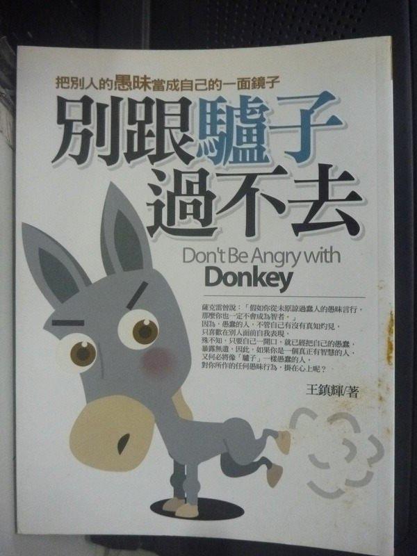 【書寶二手書T4/勵志_LMG】別跟驢子過不去_王鎮華