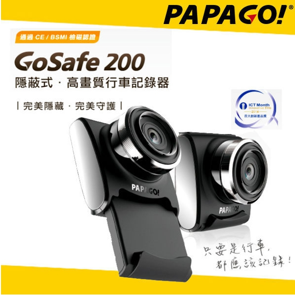 PAPAGO GOSAFE 200 【贈16G卡】隱蔽行下拉式行車記錄器 140度超廣角 Full HD 1080P
