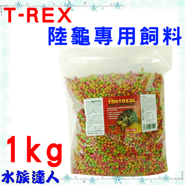 【水族達人】美國T-REX《陸龜專用飼料  1kg袋裝》專業烏龜飼料!