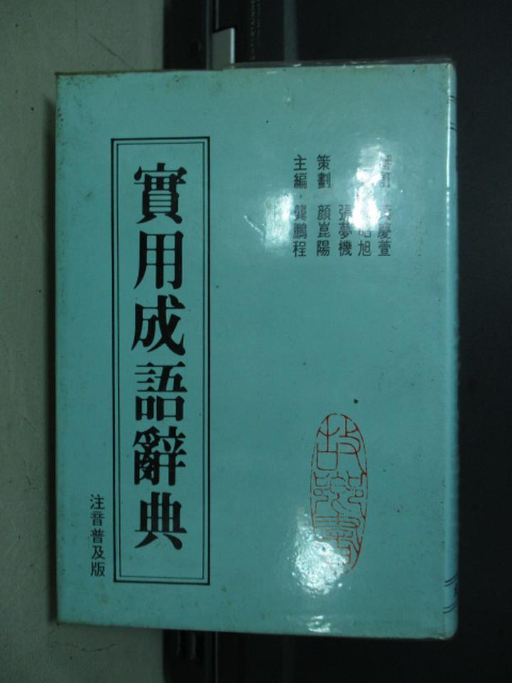 【書寶二手書T8/字典_KDE】實用成語辭典(注音版)_龔鵬程_民74