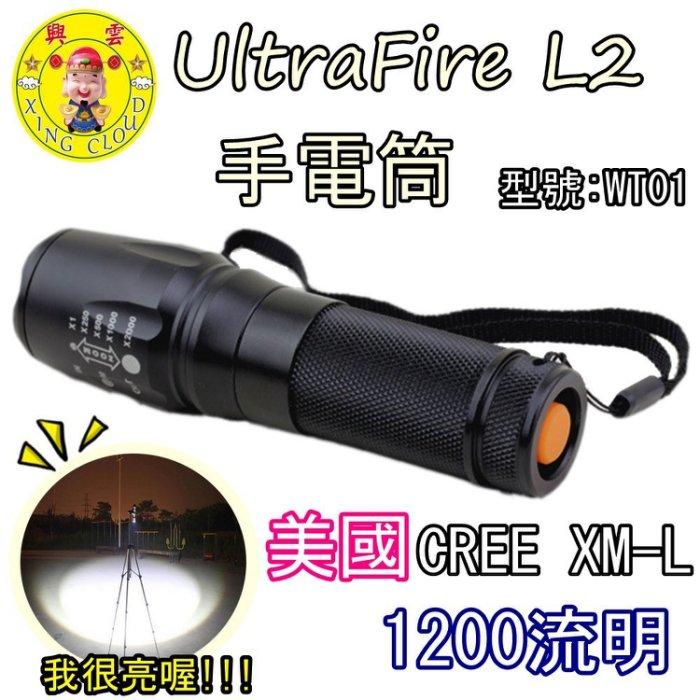 興雲網購【27032】神火UltraFire L2美國CREE強光魚眼變焦手電筒1200流明 登山/夜騎/露營【單賣】