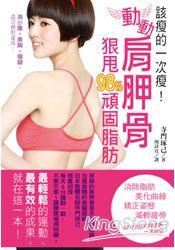 該瘦的一次瘦!動動肩胛骨,狠甩98%頑固脂肪:消小腹‧美胸‧瘦腿,這次絕對達成!