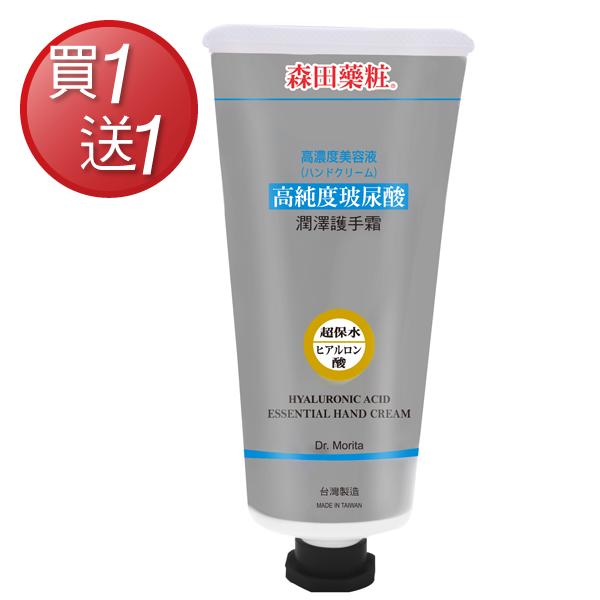 [買一送一] 森田藥粧高純度玻尿酸潤澤護手霜100ml