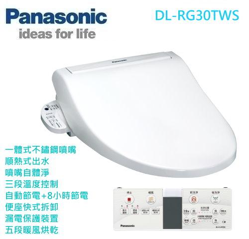 【佳麗寶】-Panasonic國際_電腦免治馬桶座(DL-RG30TWS)