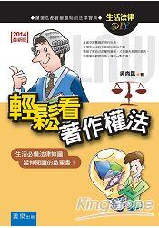 輕鬆看懂著作權法