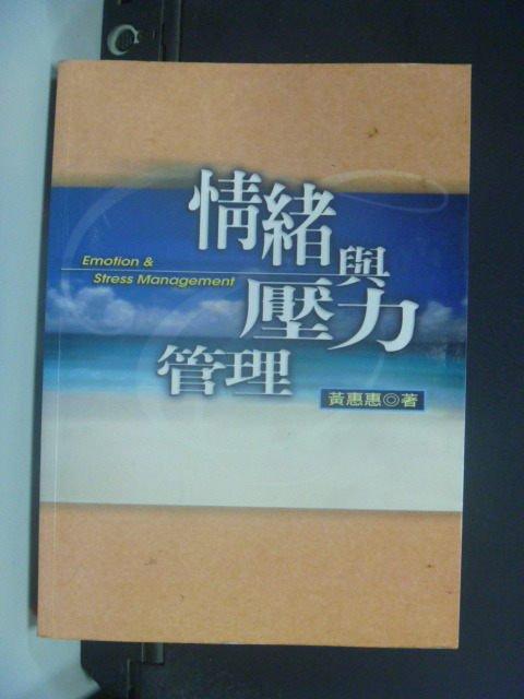 【書寶二手書T2/心理_GIW】情緒與壓力管理_黃惠惠