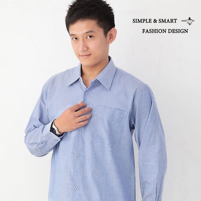 【魔法施】AYBORTEH★加大碼 M~2L(領圍15.5~18.5吋)舒適透氣!高級牛津布素色長袖襯衫