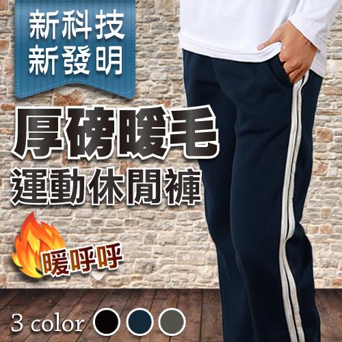 【魔法施】ENGERHWA厚磅暖毛【公司㊣貨】雙白線設計情侶運動休閒褲