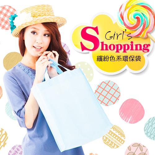 【魔法施】炫彩繽紛★水水藍★環保購物袋