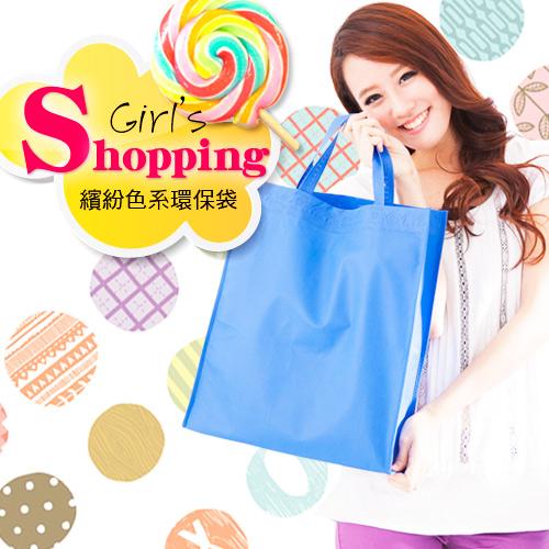 【魔法施】炫彩繽紛★深海藍★環保購物袋