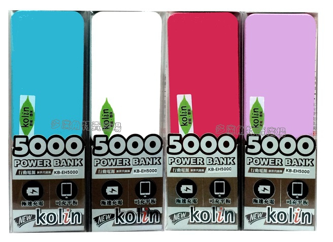 歌林5000馬卡龍行動電源 KB-EH5000