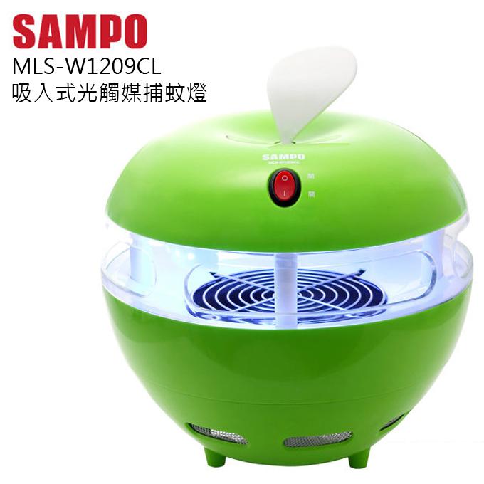 ★捕蚊燈★ SAMPO 聲寶 光觸媒 吸入式 MLS-W1209CL 免運 0利率