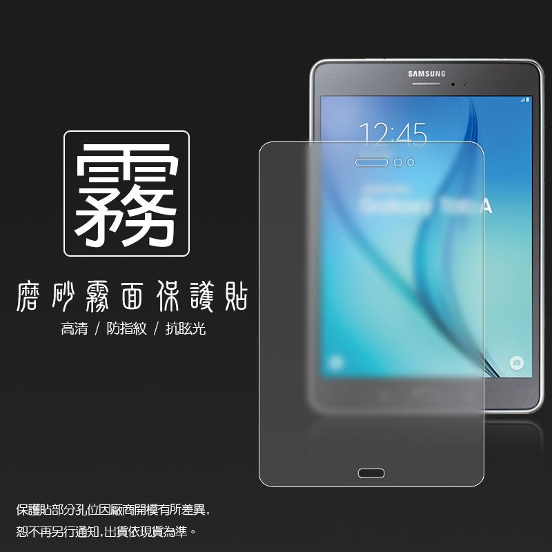 霧面螢幕保護貼 Samsung Galaxy Tab A 8吋 P355 (4G 版)  平板保護貼