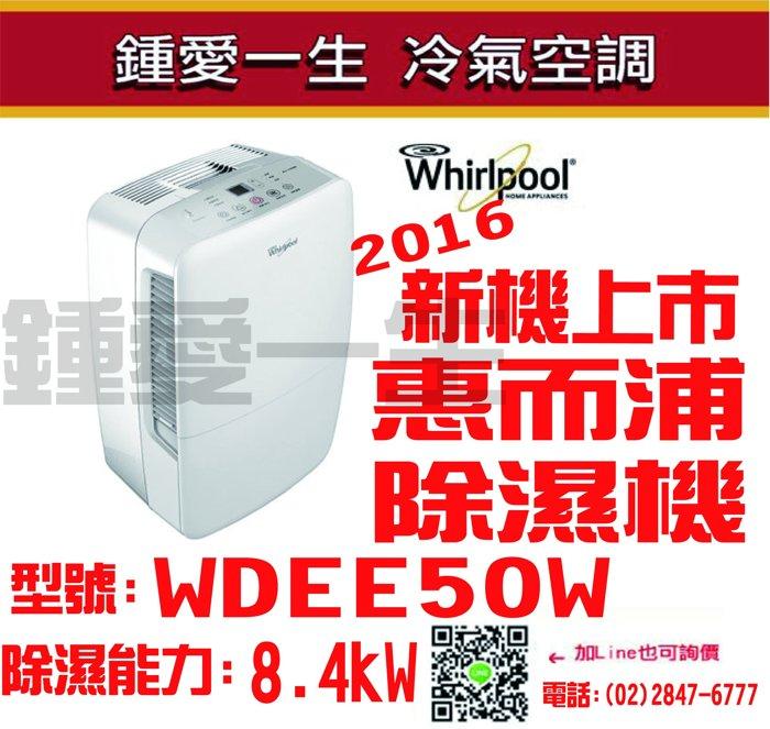 Whirlpool惠而浦25公升除濕機WDEE50W 超強除濕力取代ADT601GUSB