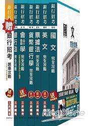 104年彰化銀行[一般行員]超值套書(贈銀行招考六合一題庫攻略;附讀書計畫表)