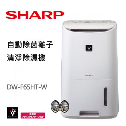 Sharp 夏普 6.5公升 清淨除濕機 DW-F65HT-W