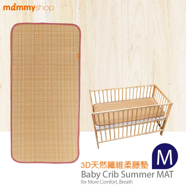 Mammyshop媽咪小站 - 3D天然纖維柔藤墊 -M 58x118cm (嬰兒床墊適用)