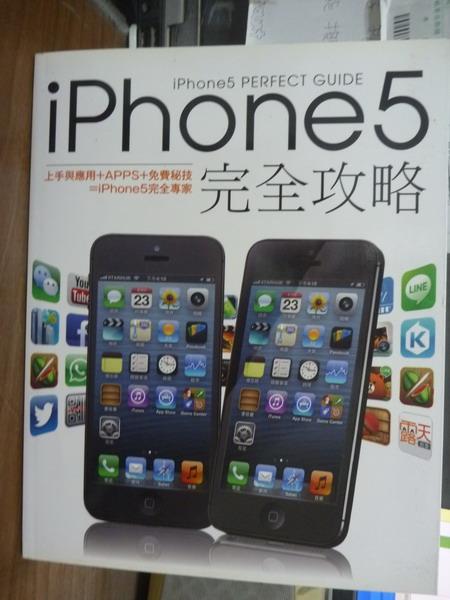 【書寶二手書T1/電腦_PEK】iPhone5完全攻略_王育貞