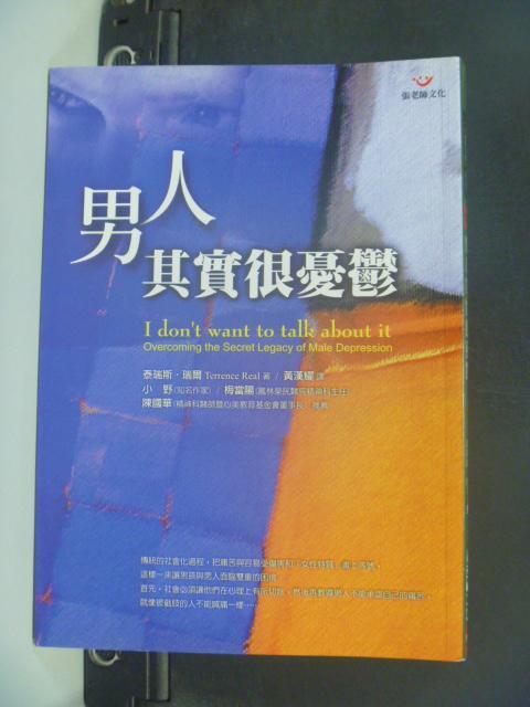 【書寶二手書T2/兩性關係_GAK】男人其實很憂鬱_黃漢耀, 泰瑞斯.瑞